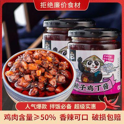 贵州风味辣子鸡下饭菜瓶装香辣鸡肉辣椒酱拌饭拌面鸡丁酱调味酱料