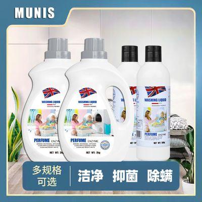 75291/强力除螨洗衣液深层抗菌清洁内衣清洗液高浓度温和香味持久 超香