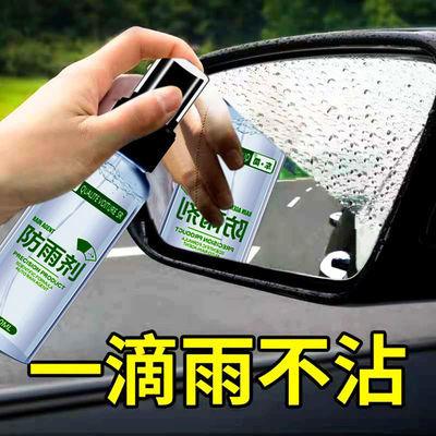 防雨剂 防雾剂 汽车挡风玻璃长效除雾车窗后视镜起雾驱水镀膜用品