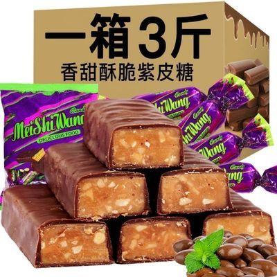 俄罗斯正品风味国产紫皮糖巧克力花生婚庆喜糖果年货零食批发整箱