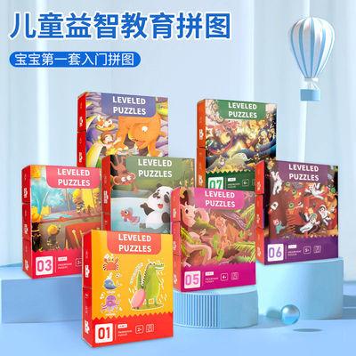 78650/儿童早教拼图纸质进阶积木启蒙智力开发宝宝益智玩具男孩女孩礼物