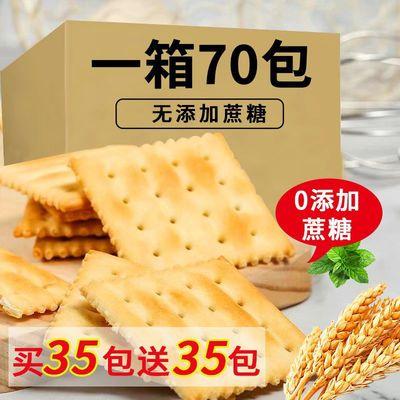 苏打饼干燕麦口味无蔗糖养胃办公小零食代餐夜宵零食一整箱包邮
