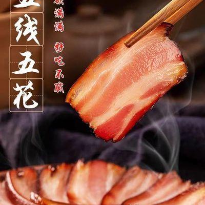 【小亦推荐】正宗农家土猪五花腊肉烟熏五花腊肉手工制作腊肉4斤