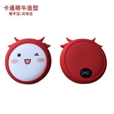 77744/暖手宝充电宝两用手握迷你随身暖宝宝充电暖手自发热可爱电暖宝
