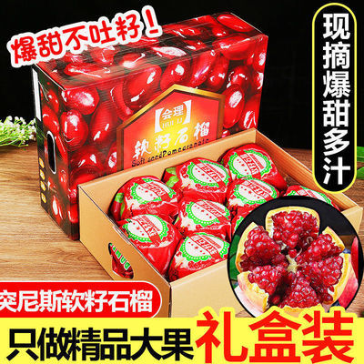 75817/【高档礼盒】精品一级正宗突尼斯软籽大石榴无籽新鲜水果送礼包邮