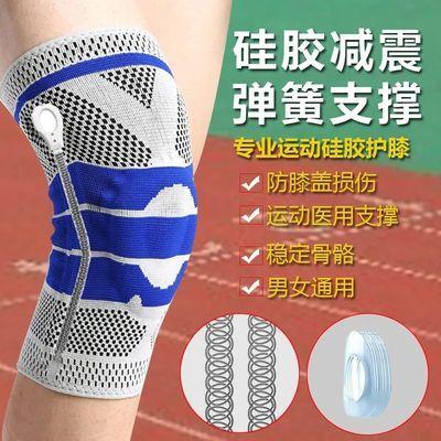 73434/运动半月板护膝膝盖护套运动训练篮球护具髌骨韧带拉伤登山护膝款