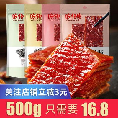 75426/靖江猪肉脯500g网红零食小吃休闲食品解馋推荐爆款蜜汁猪肉铺肉干