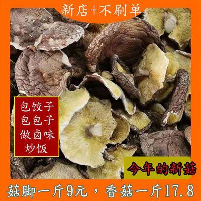 72145/【新店开张】当季干香菇薄香菇K菇包邮干净磨皮香菇脚当季新菇