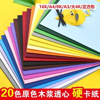 78700/a4彩色卡纸20色厚硬卡片8开手工纸折纸4K儿童幼儿园DIY制作材料纸