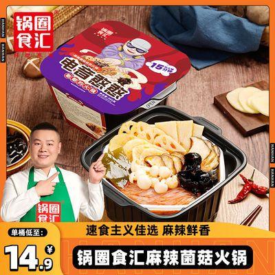 锅圈食汇懒人方便自热小火锅自助自嗨火锅批发学生速食盒装