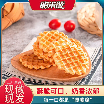 耶米熊蛋黄煎饼牛奶薄脆华夫饼干瓦格脆煎饼早餐零食小吃散装批发