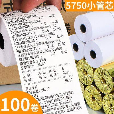 优质热敏感收银纸57*50超市美团饿了么外卖小票纸100卷装5750足量