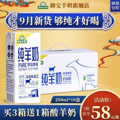 御宝纯羊奶250ml*10盒装礼盒新鲜儿童成人中老年早餐奶