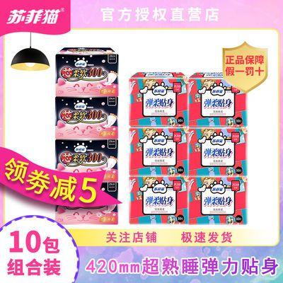 72743/苏菲猫卫生巾姨妈巾批发价整箱学生护垫日夜组合420超长厂家直销