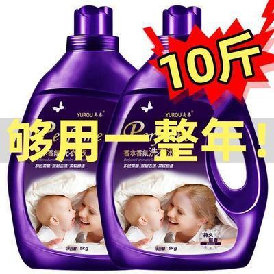 74129/【整整10斤】 香水洗衣液5kg瓶装持久留香香氛怡人无磷无荧光剂