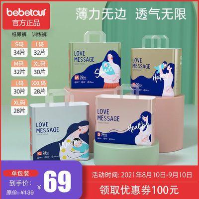 【正品】bebetour纸尿裤超薄透气新品尿不湿婴儿用新生宝宝拉拉裤