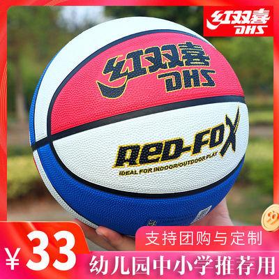 73104/红双喜正品3号5号7号耐磨篮球幼儿园儿童中小学生青少年成人 橡胶