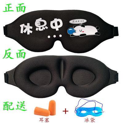 75144/3D立体遮光睡眠眼罩女透气护眼罩男睡觉缓解眼疲劳儿童学生耳塞