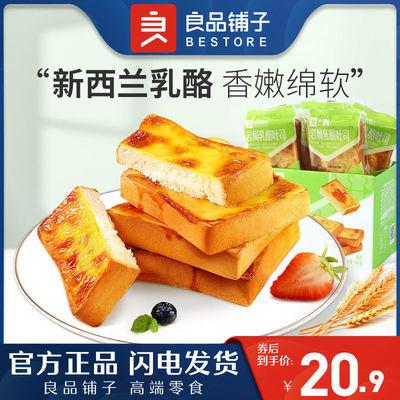 76480/良品铺子岩焗乳酪吐司500g早餐食品岩烧吐司蛋糕食品整箱零食小吃