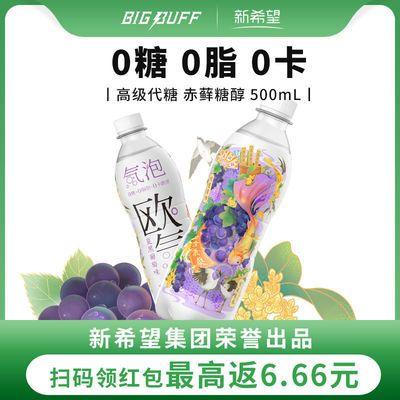 【新希望&BIGBUFF】欧气0糖0脂0卡白桃味网红苏打气泡水饮料无糖