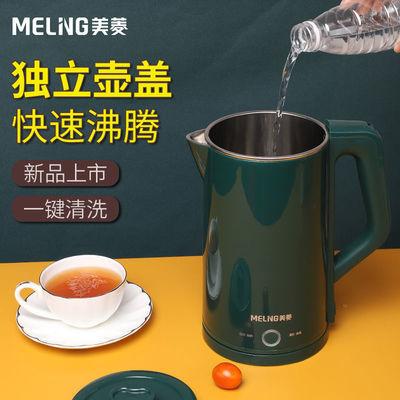 美菱烧水壶防烫家用保温电热水壶热水壶自动断电电烧壶大容量加热