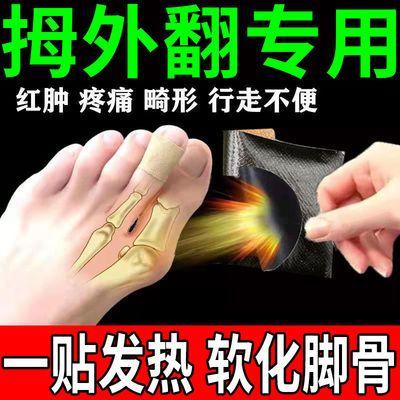 72801/【当晚矫正】大拇指外翻矫正器脚趾矫正器大脚趾矫正防磨防痛神贴