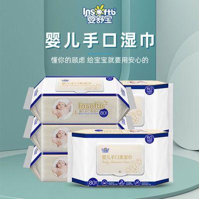 72368/【婴舒宝】婴儿湿巾手口专用带盖湿巾儿童家庭实惠装5大包装
