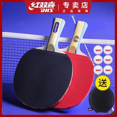 红双喜乒乓球拍双拍12345星儿童小学生兵兵拍兵浜兵乓球单只套装