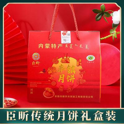 75044/臣昕月饼礼盒丰镇传统月饼中秋节团购送礼 10个装礼盒