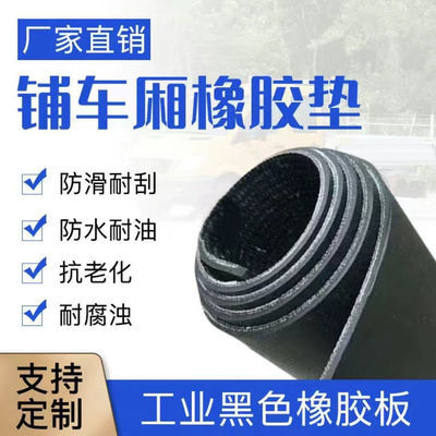 货车铺车厢橡胶垫铺车底橡胶板牛羊槽子专用橡胶垫耐磨夹线输送带
