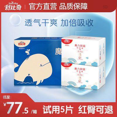 77702/舒比奇魔力双吸纸尿裤 超薄透气干爽 男女宝宝婴儿尿不湿 M/L/XL