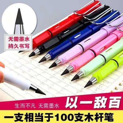黑科技永恒正姿铅笔写不完的铅笔写不用削铅小学生HB写字绘画铅笔