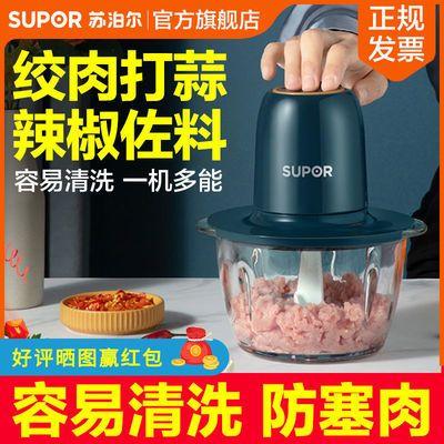 92760/苏泊尔绞肉机家用榨汁饺馅短轴多功能料理器小型打肉蒜蓉搅拌碎菜