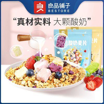 良品铺子每日麦片400g早餐冲饮即食麦片酸奶水果坚果燕麦片代餐