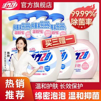 75195/活力28洗手液按压瓶泡沫除菌消毒儿童成人香味持久便携小瓶洗手液