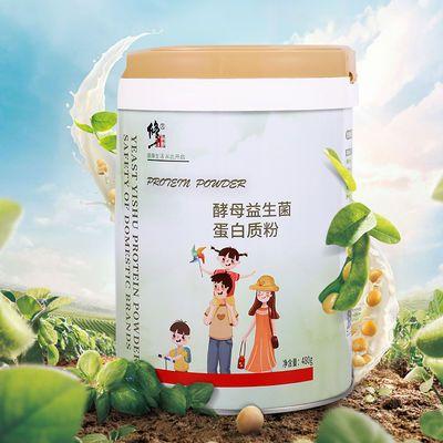 修正益生菌蛋白质粉免疫力儿童中老年人营养品无糖高钙补钙冲饮