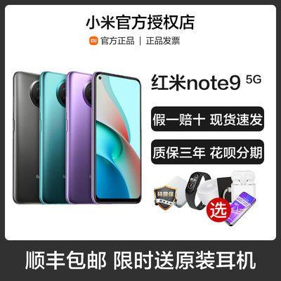 现货速发 小米红米note9 全网通5G超清三摄游戏智能旗舰手机