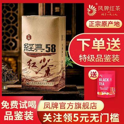 75312/官方店凤牌红茶云南滇红茶经典58特级工夫茶叶口粮老字号中秋礼物