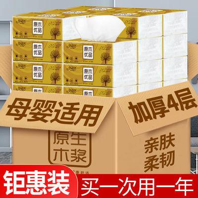 原木抽纸60包40包家用车载批发面巾纸餐巾纸整箱家庭装加厚卫生纸