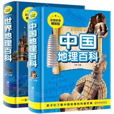 世界中国地理百科小学生课外书带拼音百科全书儿童读物一二三年级