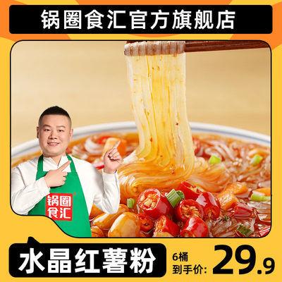 74054/锅圈食汇岳云鹏推荐正宗重庆酸辣粉红薯粉粉丝整桶批发