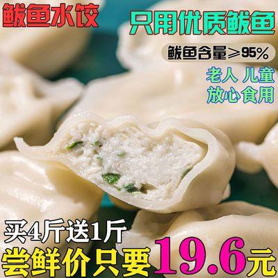 鲅鱼饺子海鲜水饺纯手工海鱼饺子儿童速冻新鲜纯野生深海鱼肉即食