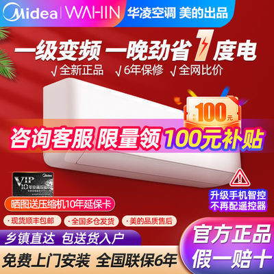 73011/美的华凌空调挂机大1/1.5匹变频冷暖新一级出租家用卧室立壁挂式