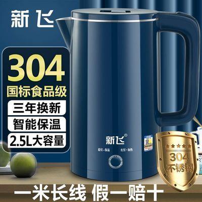 73490/新飞2.5L电热水壶智能保温烧水壶304不锈钢热水壶自动断电电水壶