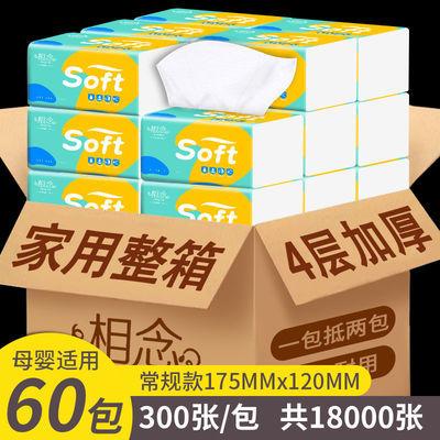 72666/【加长加大款】大原木纸巾抽纸批发家用整箱妇婴面巾卫生纸300张