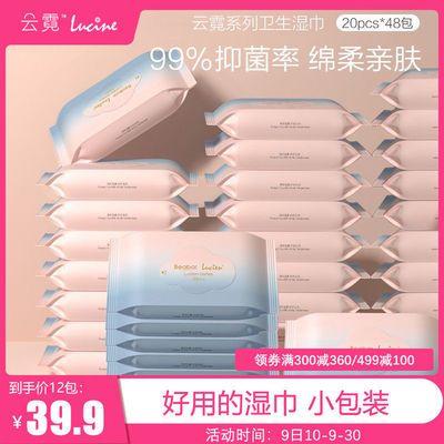 A碧芭宝贝云霓 手足消毒湿巾便携装湿纸巾云霓卫生湿巾20抽*3包