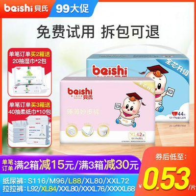 72958/【夏季超薄款】贝氏婴儿拉拉裤纸尿裤升级宝宝尿不湿SM超薄lxlxxl
