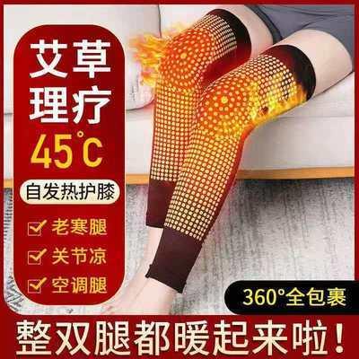 加长艾草自发热护膝女男士四季老寒腿关节炎膝盖秋冬保暖防护腿套