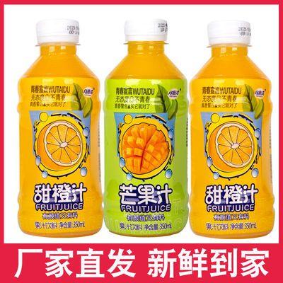 果汁饮料整箱批发特价芒果鲜橙汁夏季饮料网红高颜值浓缩果汁原浆