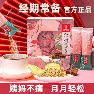 红糖姜茶大姨妈女生经期痛经颗粒速溶姜茶便携独立小袋装冲饮姜汤